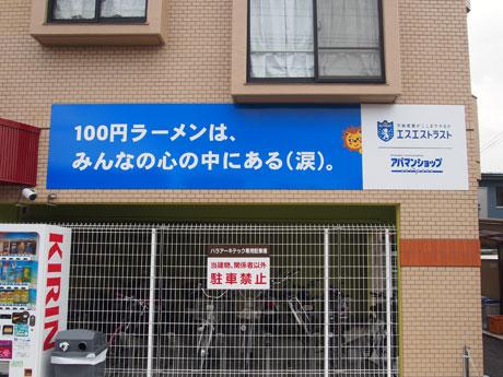西八王子駅そばのマンションに取り付けられた面白広告