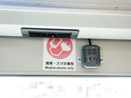 バスの車内に取り付けられたコンセント