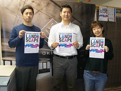 イベントを手掛ける及川さん(左)、Yamamoto Harucaさん(右)と、当日は講師役を担う保さん(中央)