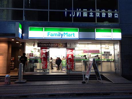 半額セールの後、閉店したファミリーマート八王子旭町店