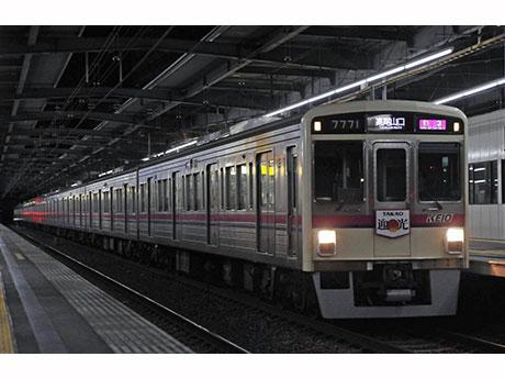 高尾山に向かう元日の臨時列車「迎光号」