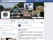 八王子市が「市民記者」募集 新年度からフェイスブックで街の魅力発信