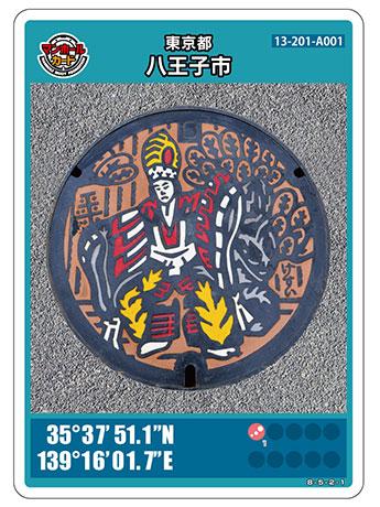 4月1日から配布される「マンホールカード」