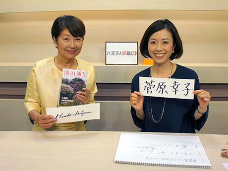 4月から始まる「八王子人図鑑」に出演する菅原幸子さん(右)と初回ゲストの芥川麻実子さん(左)