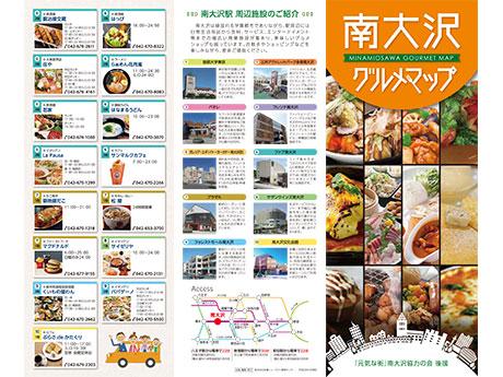 6月1日から配布が始まった「南大沢グルメマップ」