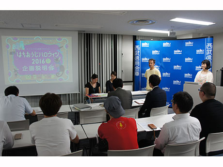 8月18日に行われた企画説明会の様子