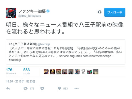 ファンキー加藤さんの引用ツイートをきっかけに八王子駅周辺でのテレビ中継が話題に