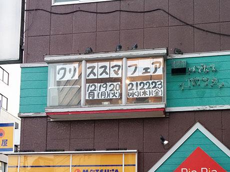 店の窓に貼られた「クリススマフェア」の貼り紙