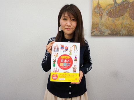 「わくわく発見!日本のお祭り」を出版した竹永さん