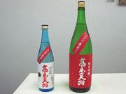 純米吟醸酒「高尾の天狗」3月に新酒出荷へ 300ミリリットルサイズも新発売