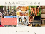 八王子市が新サイト「都会にないもの、田舎にないもの ここにある。」