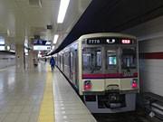 京王線が緊急停止訓練 3月11日14時46分に実施