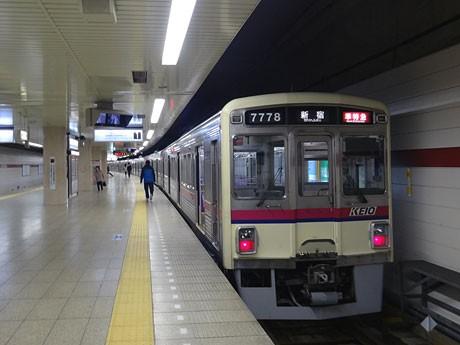 3月11日に緊急停止訓練を行う京王線
