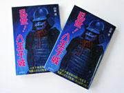 八王子城を題材にした小説発刊 落城までの物語描く