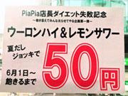 八王子のパスタ店が「巻き添えでみんな太らせてやる企画」 店長ダイエット失敗で