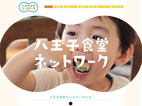 「八王子食堂ネットワーク」サイト開設へ 「子ども食堂」情報など提供、地域活動つなぐ