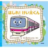 京王電鉄、「けい太くん」絵本を電子書籍化 「けい太くん」役は声優・釘宮理恵さん