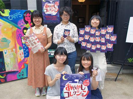 「あやかしコレクション」を手掛ける石渡さん(後列左)、高松さん(同中央)、西室さん(同右)、和泉さん(前列左)、中村さん