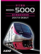 京王、「5000系」運行開始で記念乗車券 9月17日には先行販売も