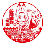 京王電鉄と「けものフレンズ」がコラボ スタンプラリーやヘッドマークなど展開