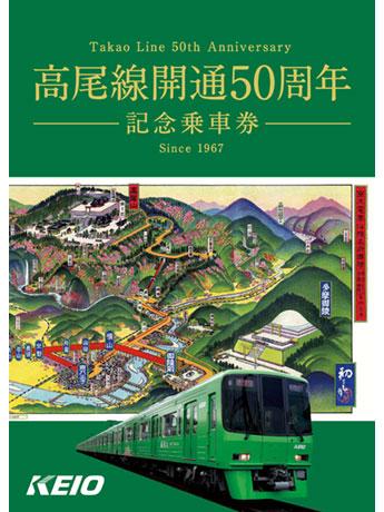 京王高尾線、開通50周年でイベント続々 記念乗車券やスタンプラリーも