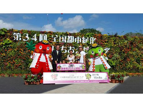 「全国都市緑化はちおうじフェア」来場者20万人達成 メイン会場の富士森公園で