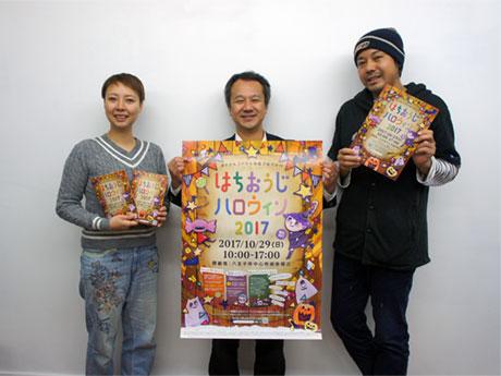 (左から)「はちおうじハロウィン」参加を呼び掛けるpeco*さん、小磯さん、新井さん