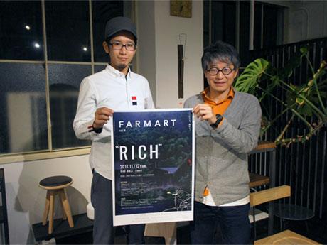 「FARMART」を手掛ける和田さん(左)と望月さん