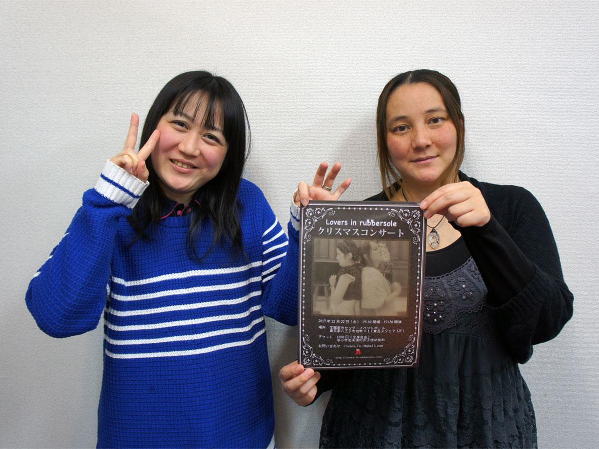 12月22日にコンサートを行うMIKIさん(左)とゆうさん