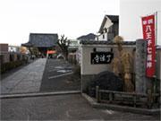 新年に合わせ「八王子七福神めぐり」 寺を巡る「開運タクシー」も