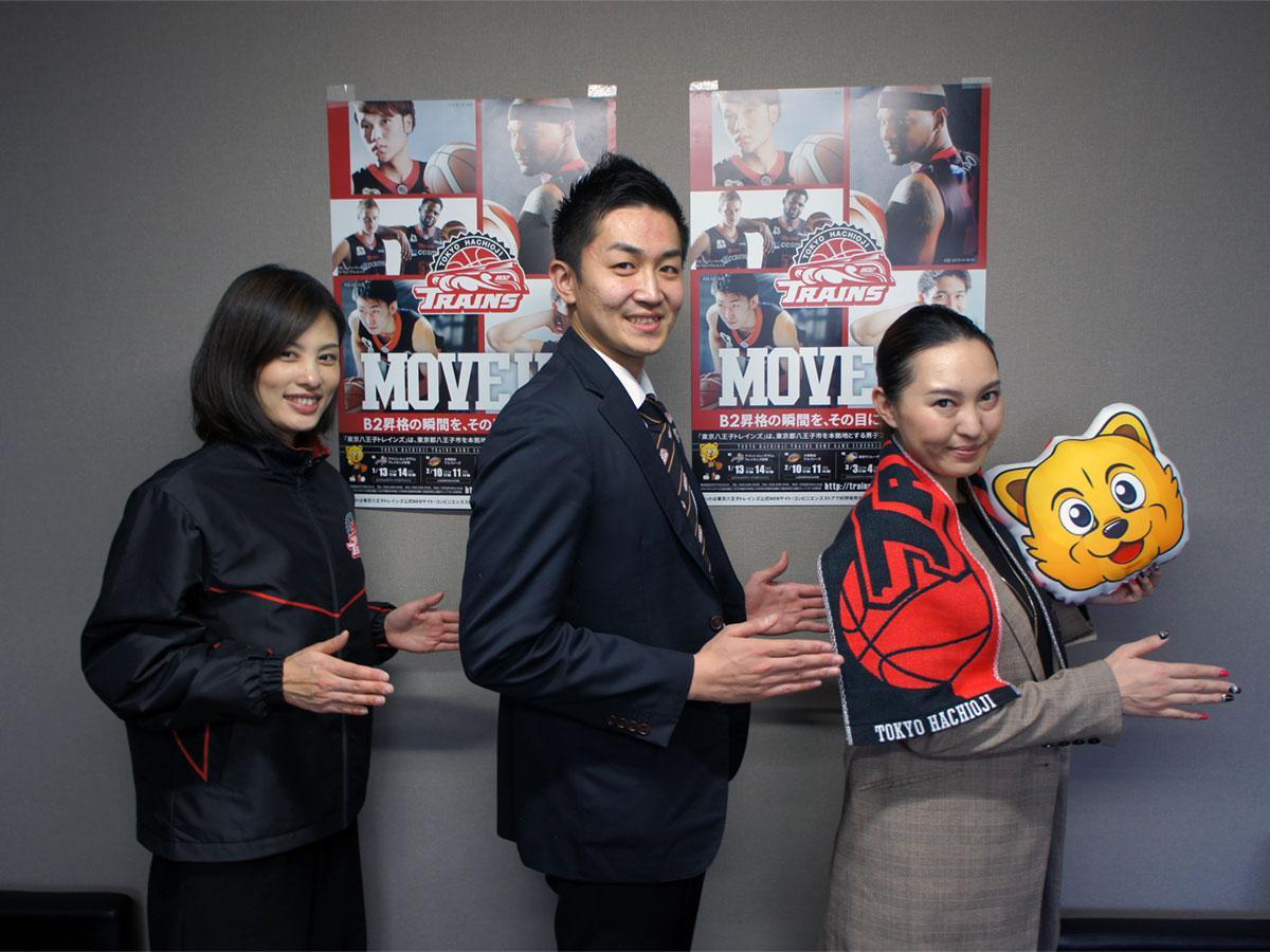 東京八王子トレインズが「6000人動員計画」 ホームゲーム2日間で達成目指す