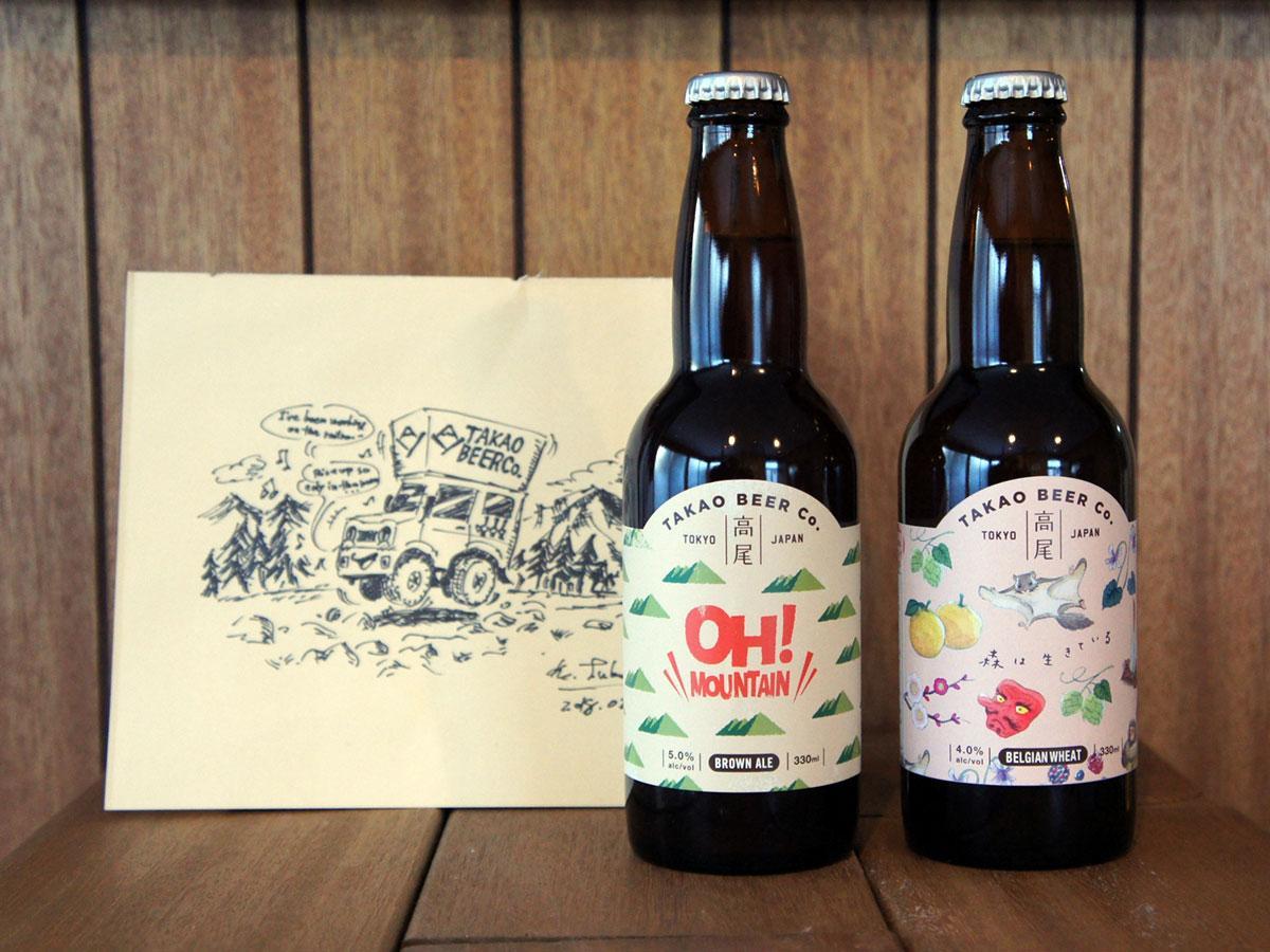 「高尾ビール」酒販店でボトル販売 2店舗限定、地元産ユズを生かした商品も