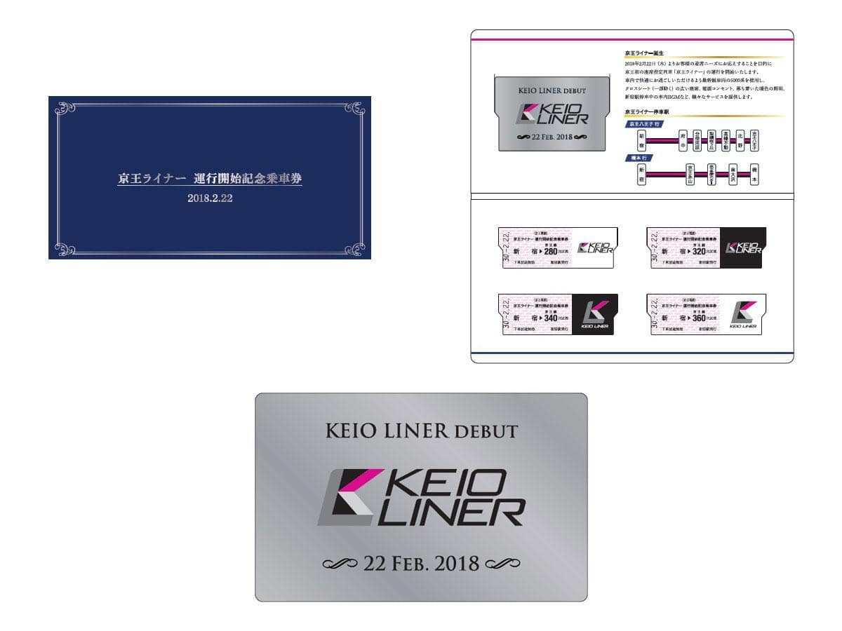 「京王ライナー」運行開始前に記念乗車券 京王多摩センター駅で先行販売