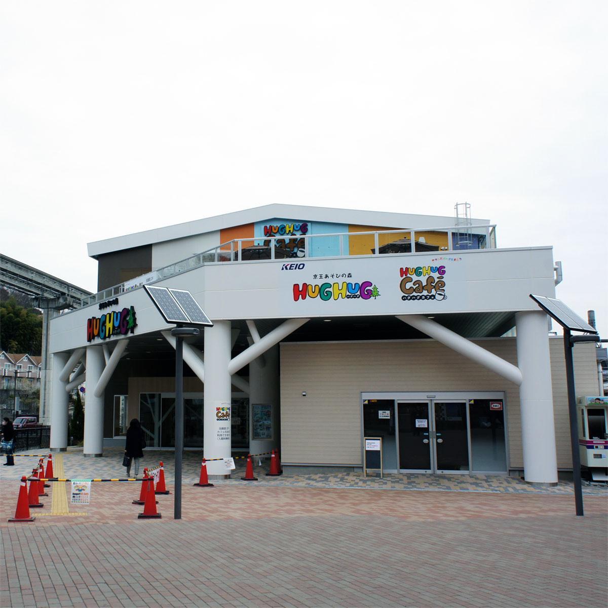 3月13日にオープンする「京王あそびの森 HUGHUG」