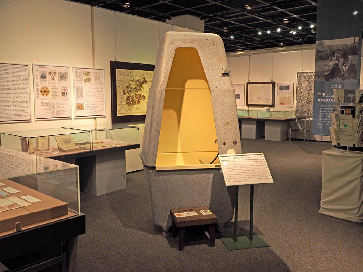 「千里ニュータウン」のコーナーでは簡易ユニットバスの展示も(写真提供=多摩市文化振興財団)