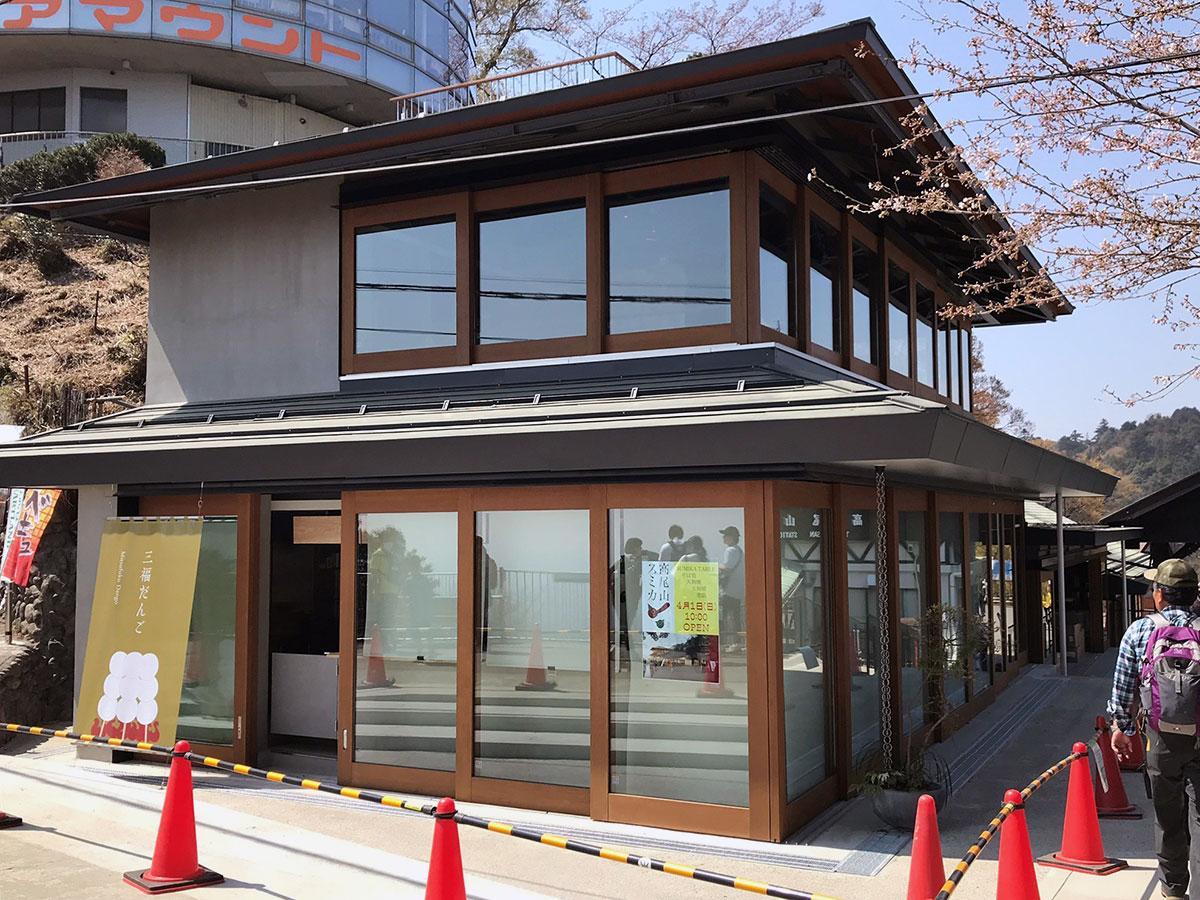 4月1日にリニューアルオープンする「高尾山スミカ」