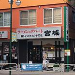 「ラーメンのデパート 宮城」5月15日に閉店へ 創業40年、「ファンモン麺」で話題に
