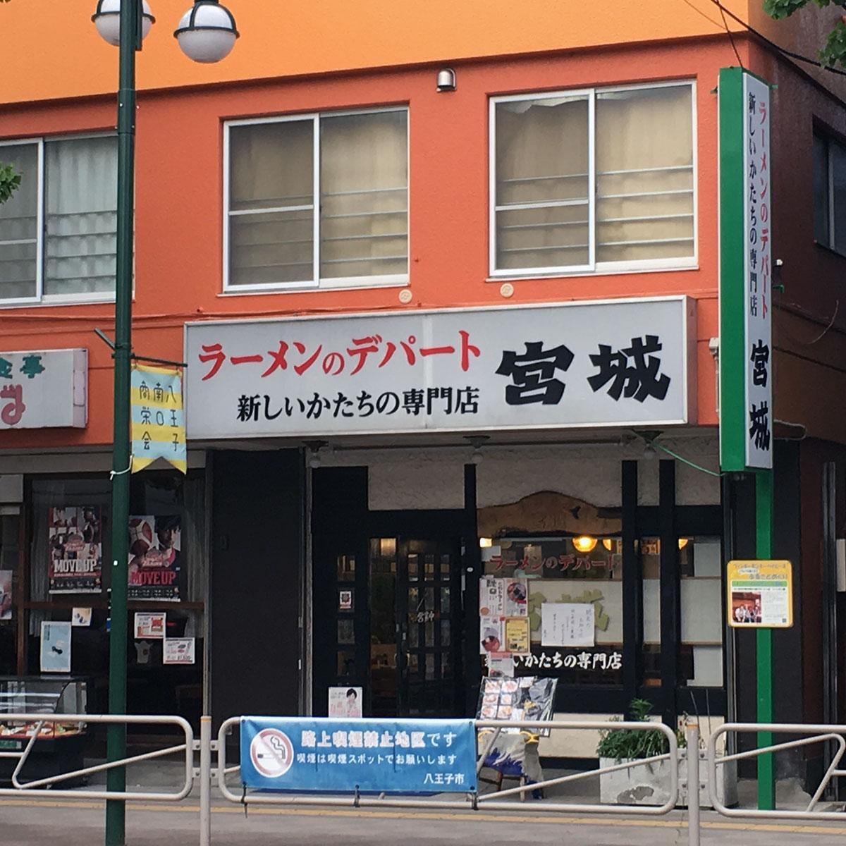 5月15日に閉店する「ラーメンのデパート 宮城」