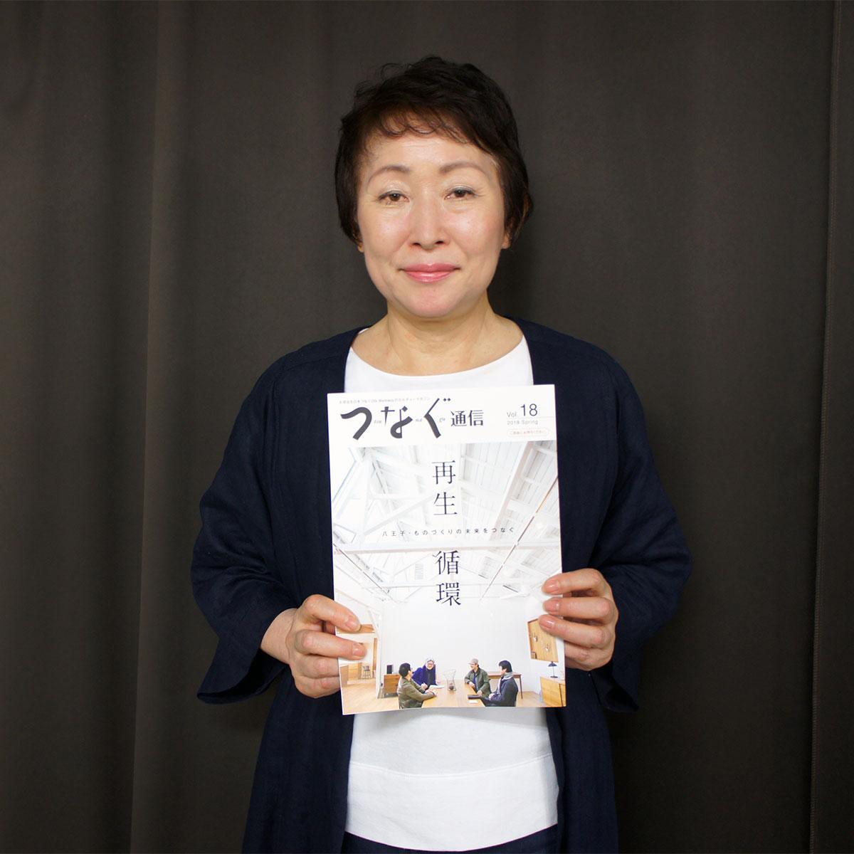 八王子を特集した最新号の「つなぐ通信」と成田典子編集長