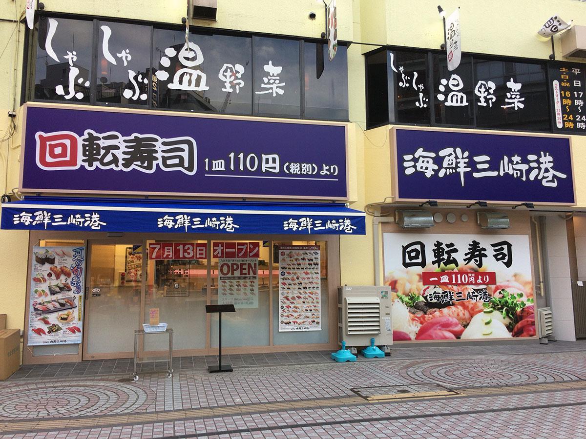 7月13日にオープンする「海鮮三崎港 八王子店」