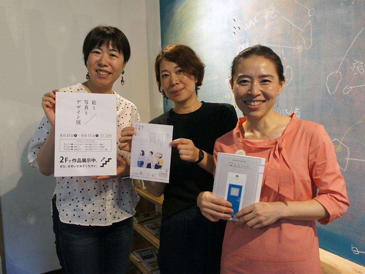 「絵と写真とデザイン社」のもんでんさん(右)、遠藤さん(中央)と佐藤さん