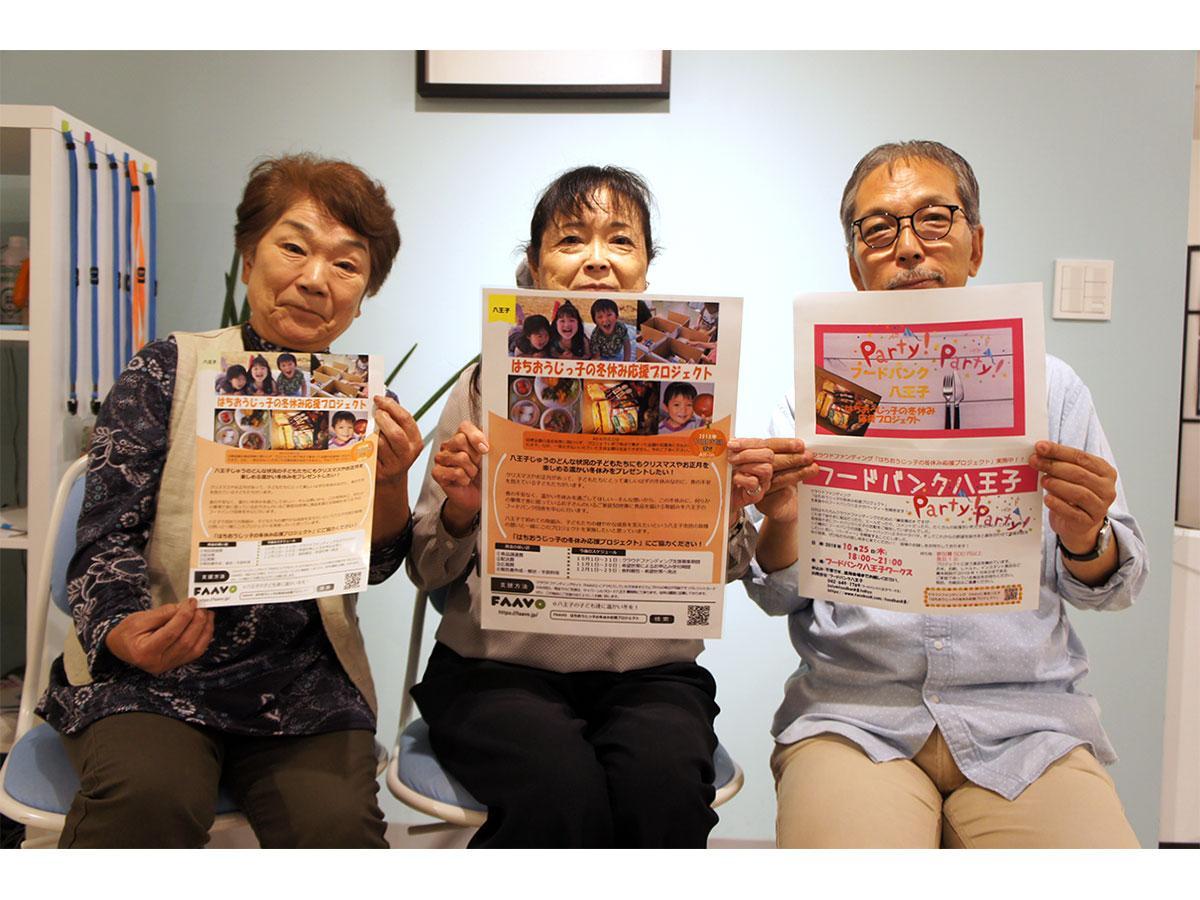 「フードバンク八王子えがお」の三浦さん(左)と「フードバンク八王子」の川久保さん(中央)、國本さん