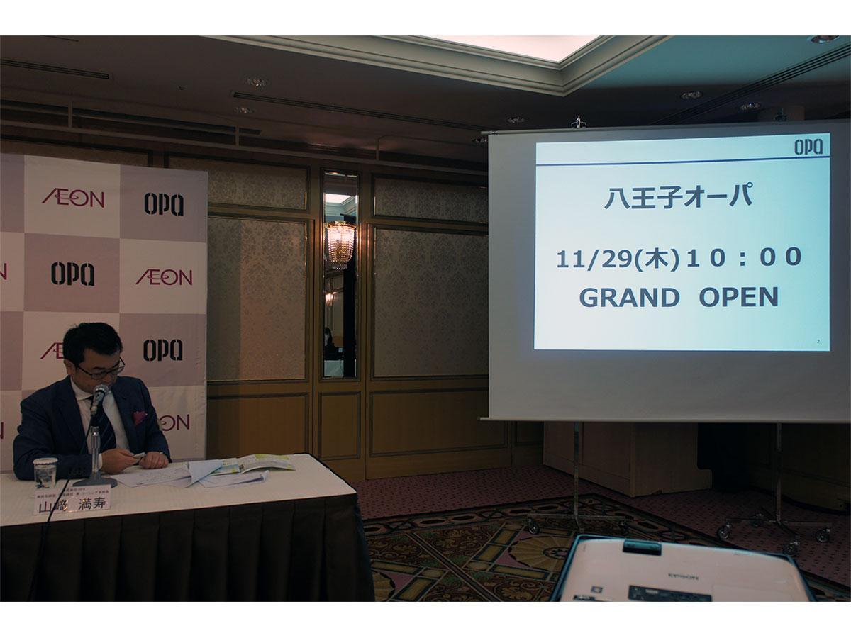 「八王子オーパ」の開業日を発表