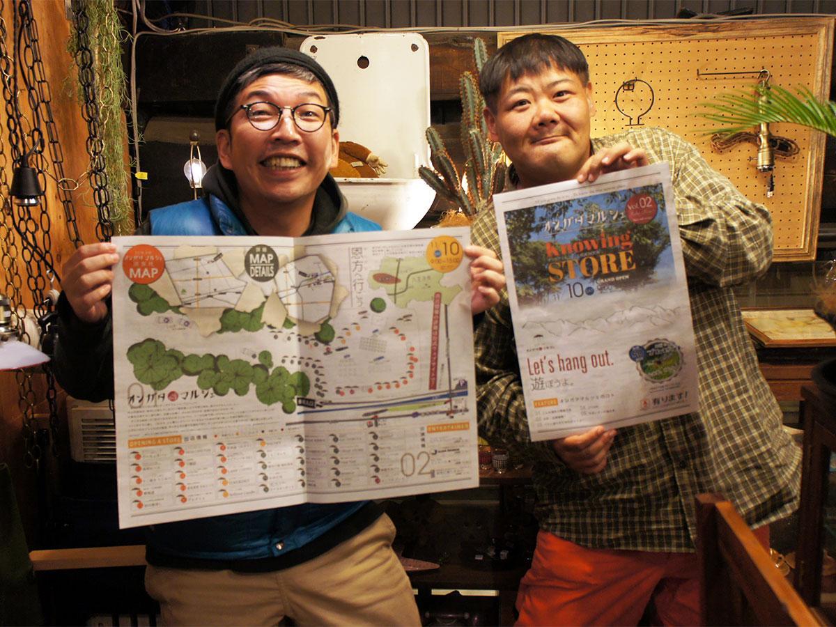 「オンガタマルシェ」を手掛ける門脇大輔さん(左)と坂本さん