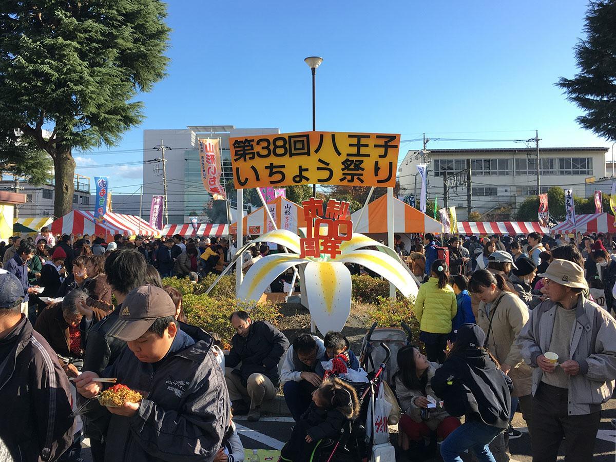 昨年行われた「八王子いちょう祭り」の様子