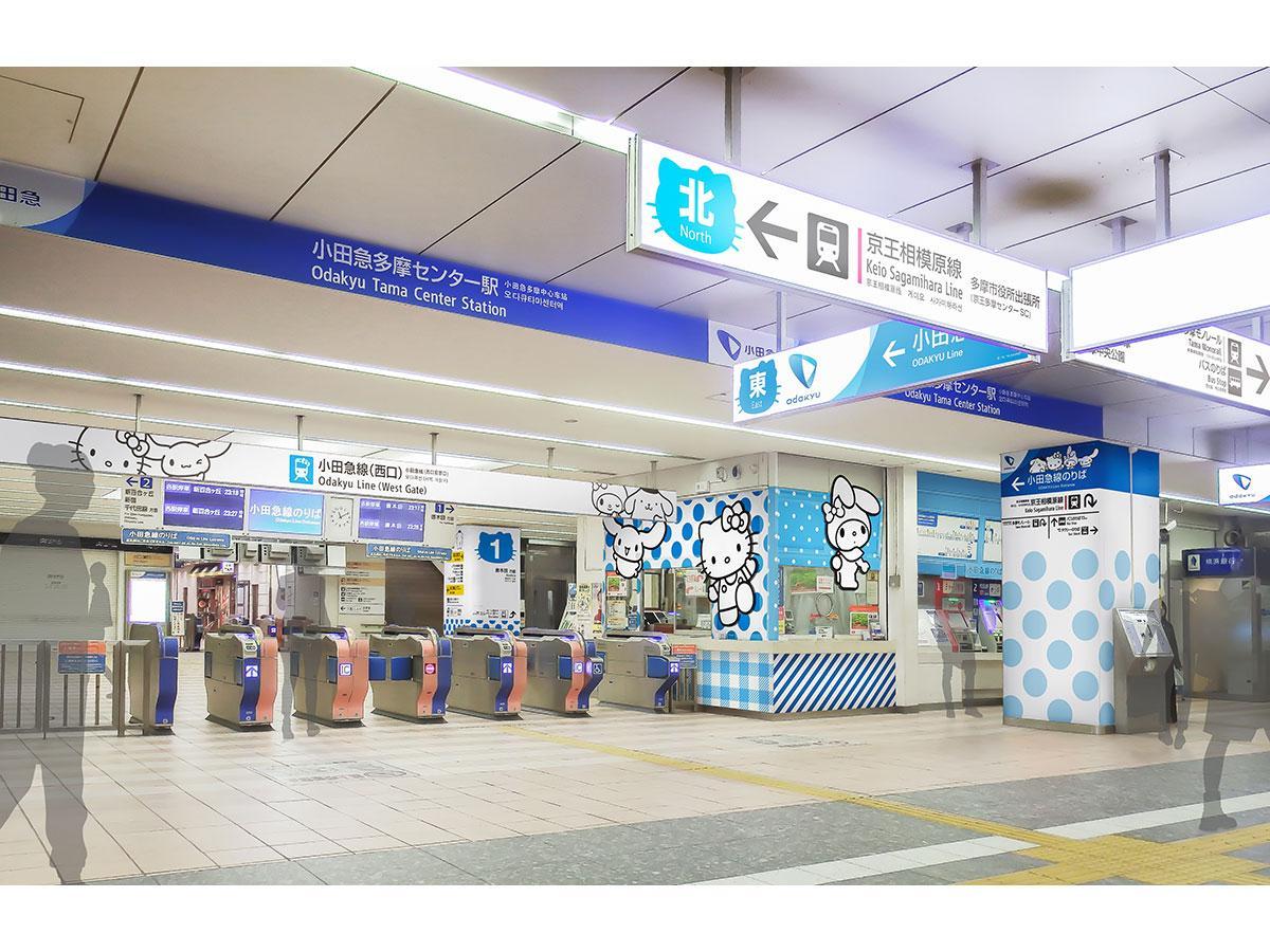 小田急多摩センター駅改札のイメージ © 2018 SANRIO CO., LTD.