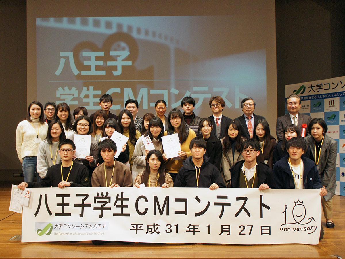 「八王子学生CMコンテスト」受賞者の皆さん