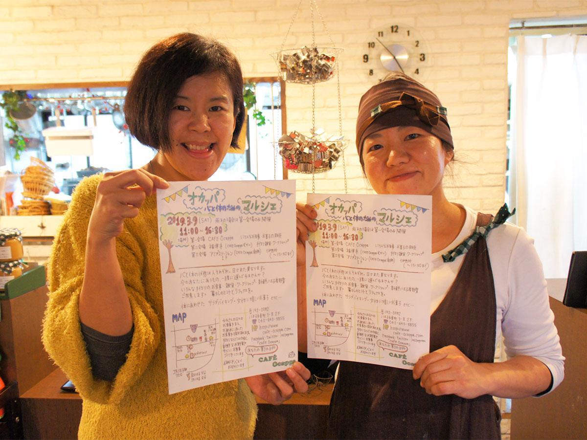 「オカッパマルシェ」に携わるカフェ「オカッパ」の安藤さん(右)と塩越さん