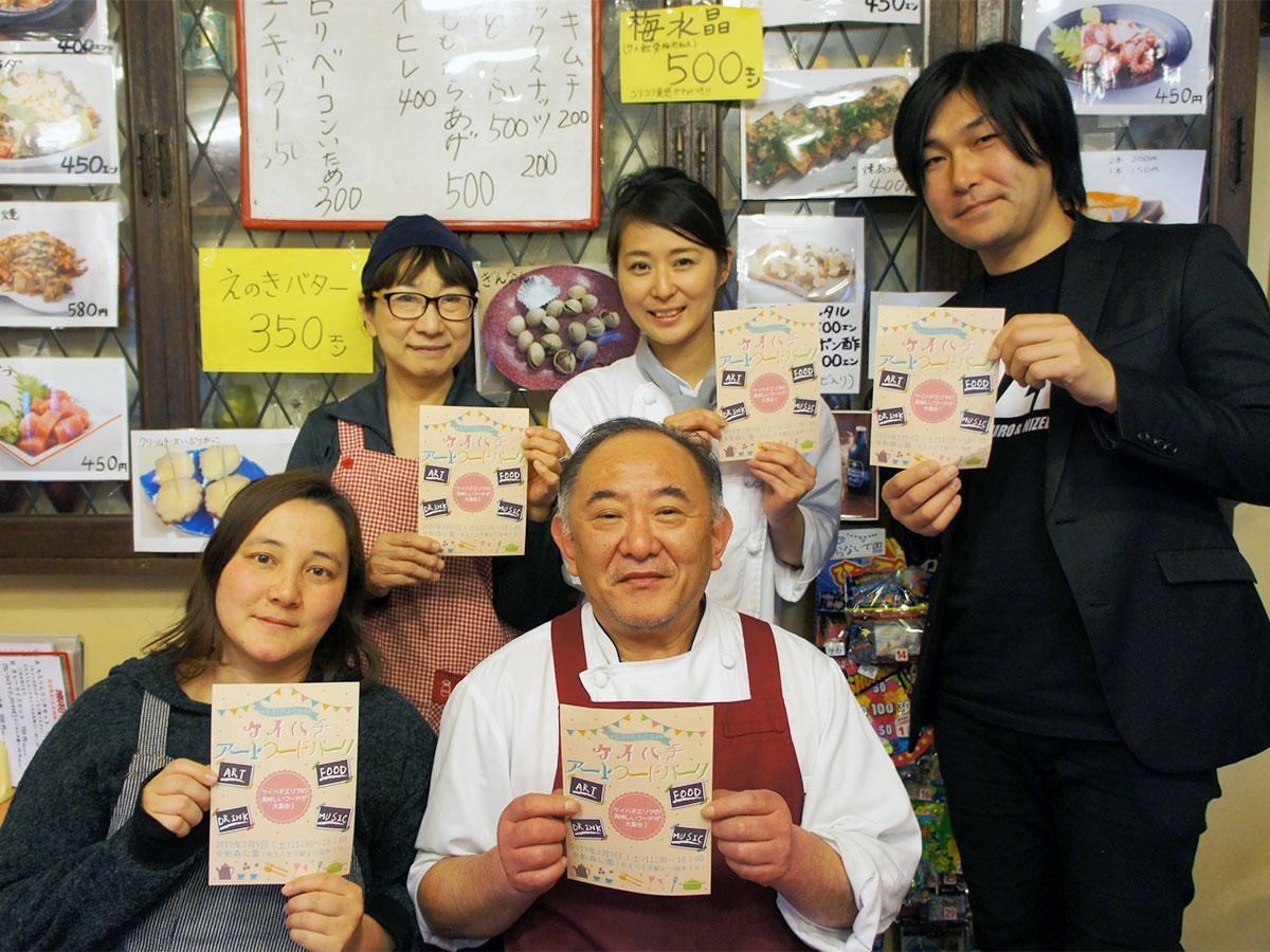 「ケイハチアートフードパーク」を手掛ける京王八王子商店会の皆さん