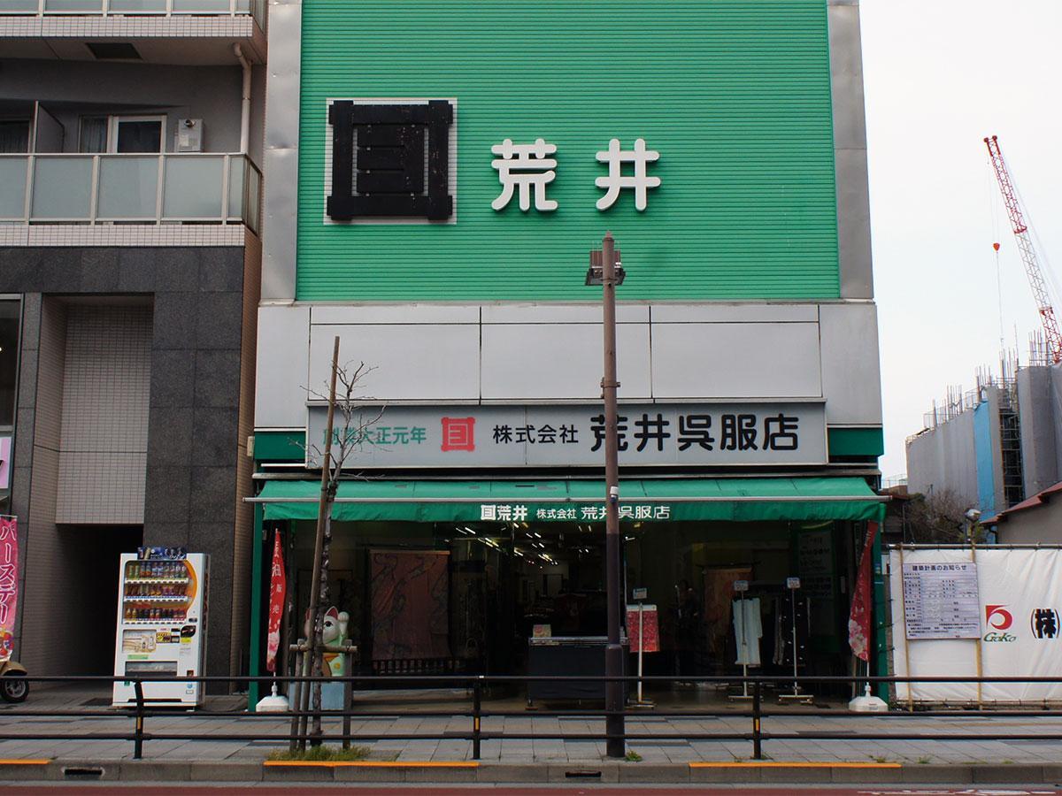3月31日で現店舗での営業を終了した荒井呉服店
